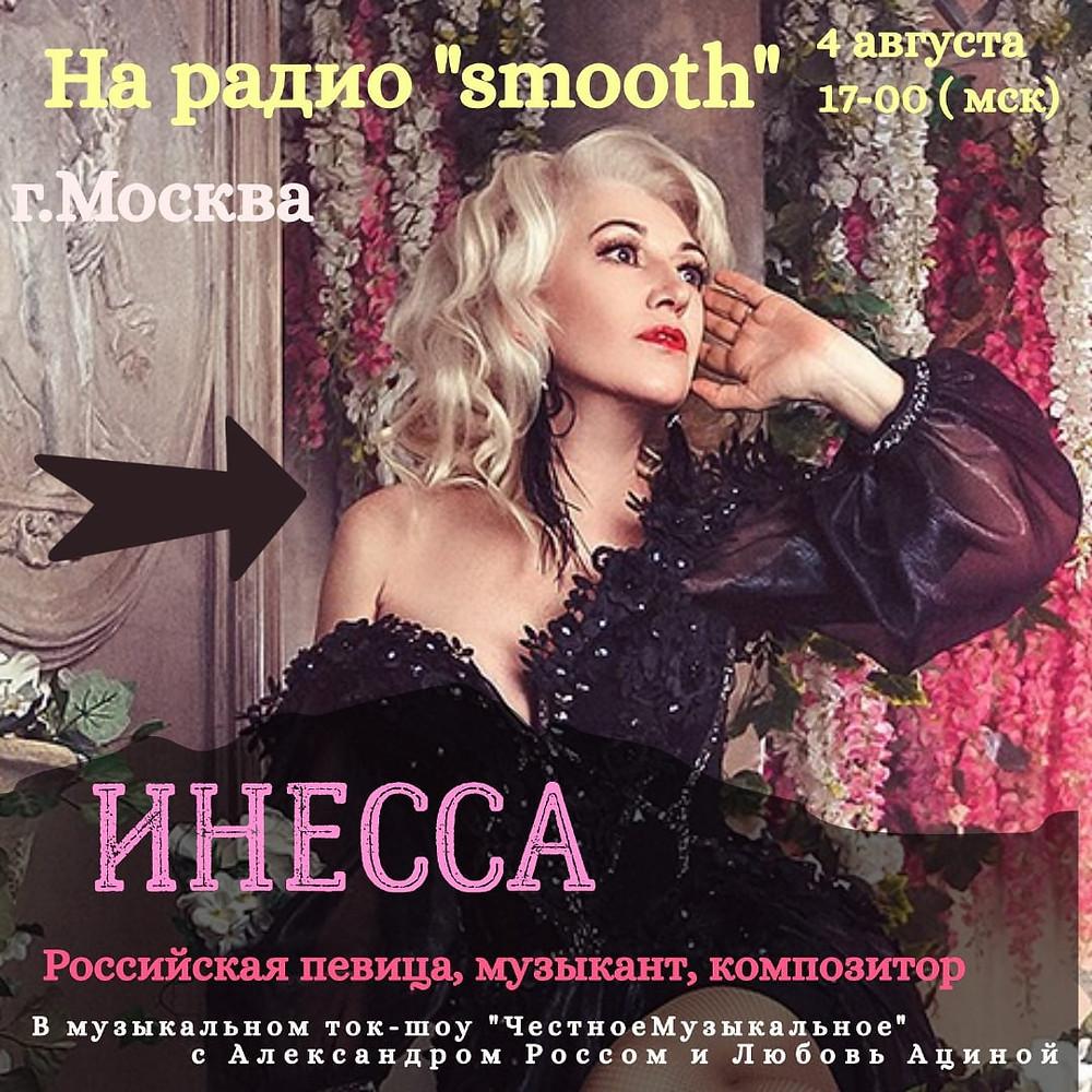 Inessa на SMOOTH Radio | Инесса на Радио Smooth