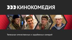 NewTV - Кинокомедия