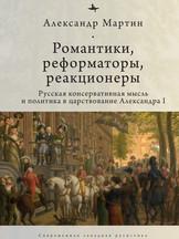 Романтики, реформаторы, реакционеры