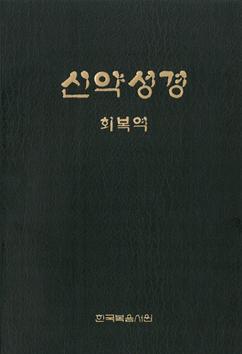 신약 회복역 성경(보급판)
