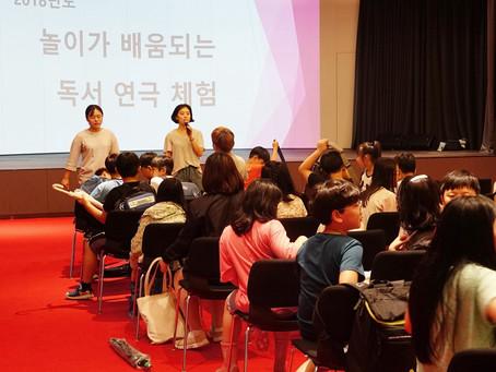 드림교육센터에서 운영하는 '놀이가 배움되는 독서연극체험' 진행