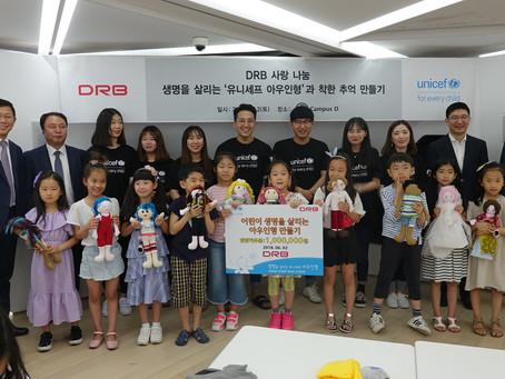 DRB가 함께하는 UNICEF 아우인형만들기