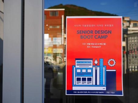 리빌드 '시니어 디자인 부트캠프'
