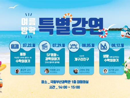 2018 여름방학 특별강연 안내