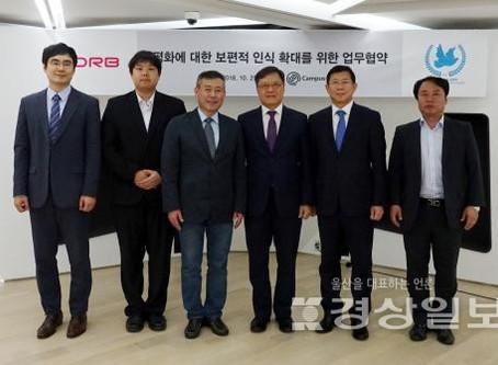 DRB, UN 세계평화의 날 한국조직위원회와 지역 청소년 평화활동 참여기회 확대 공동기여 합의