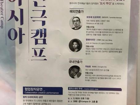 한국, 일본, 대만 공연예술가들이 함께하는 동아시아 연극캠프