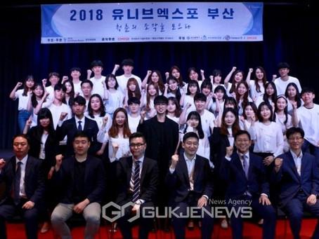 대학생활 박람회 '2018 유니브엑스포 부산' 출범