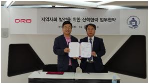 (주) DRB동일-부산가톨릭대, 지역사회 발전 위한 산학협력 협약