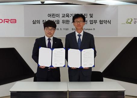굿네이버스-DRB 동일, 어린이 교육 위한 사회공헌 협약 체결
