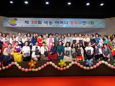 '제 34회 색동 어머니 동화구연대회', '제 9회 실버 동화구연대회' 개최