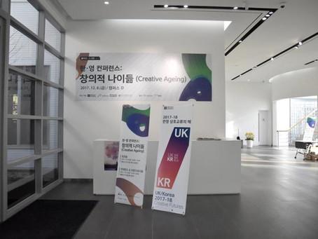 """2017 한∙영 컨퍼런스 """"창의적 나이듦(Creative Ageing)"""" 개최"""