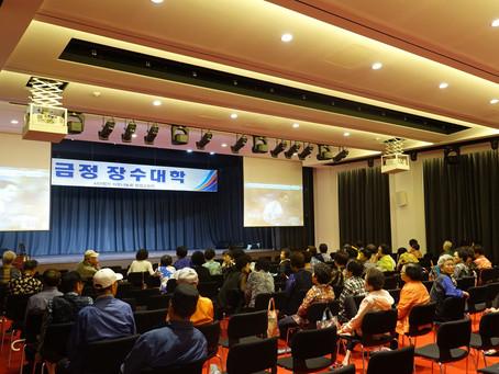금정장수대학 - 웃음학 수업과 보이스 피싱 교육 진행