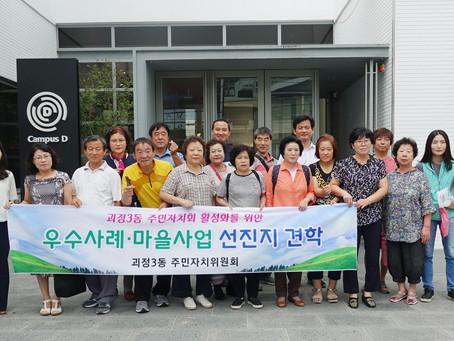 '행복마을 만들기 사업' 우수사례 마을 발표