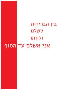 שירים ישראלים-23.jpg