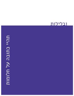 שירים ישראלים-15.jpg