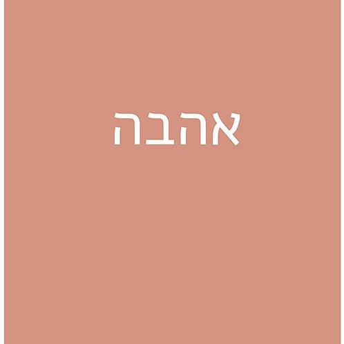 Ahava pink 2