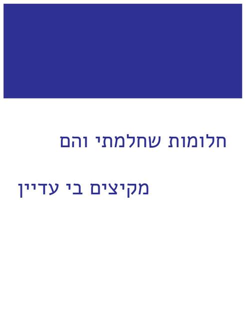 שירים ישראלים-17.jpg