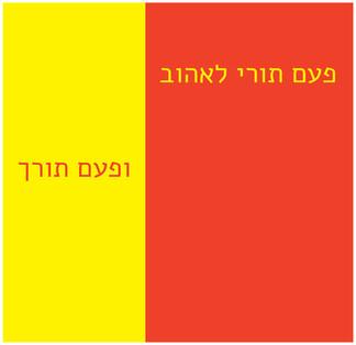 שירים ישראלים-06.jpg