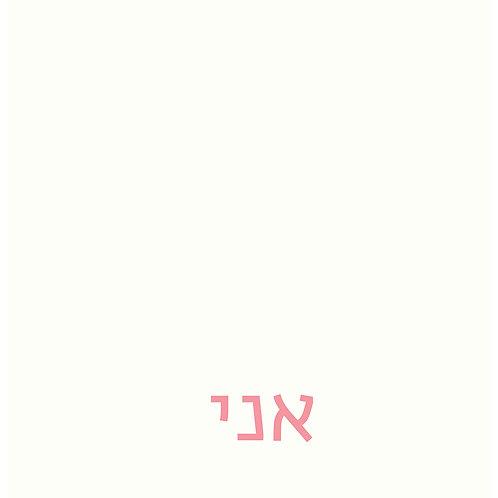 Ani pink