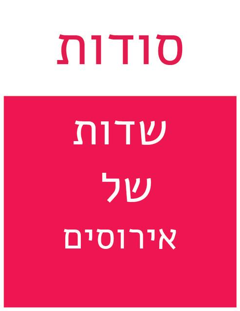 שירים ישראלים-10.jpg