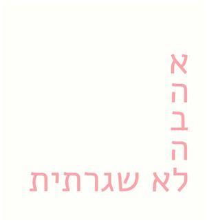 פרינטים 4- משפטים-34.jpg