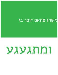 israeli song green