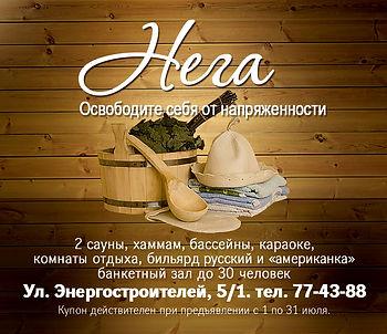 Nega_2.jpg