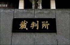 豊洲市場裁判、東京高裁が原告・仲卸業者の控訴を棄却(後)