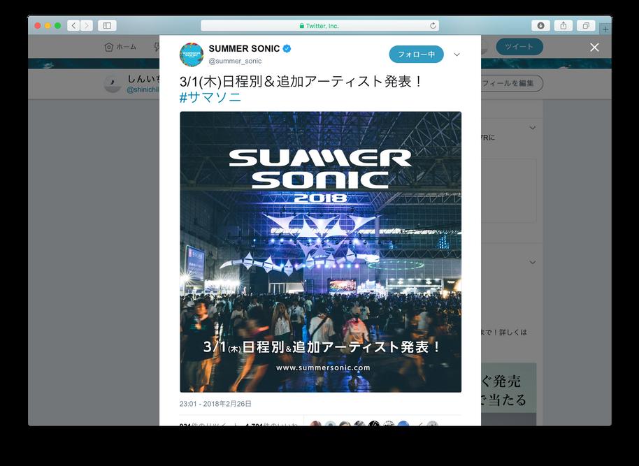 SUMMER SONIC2017(TOKYO)