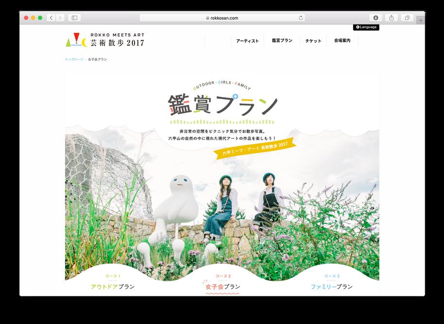 六甲ミーツアート2017
