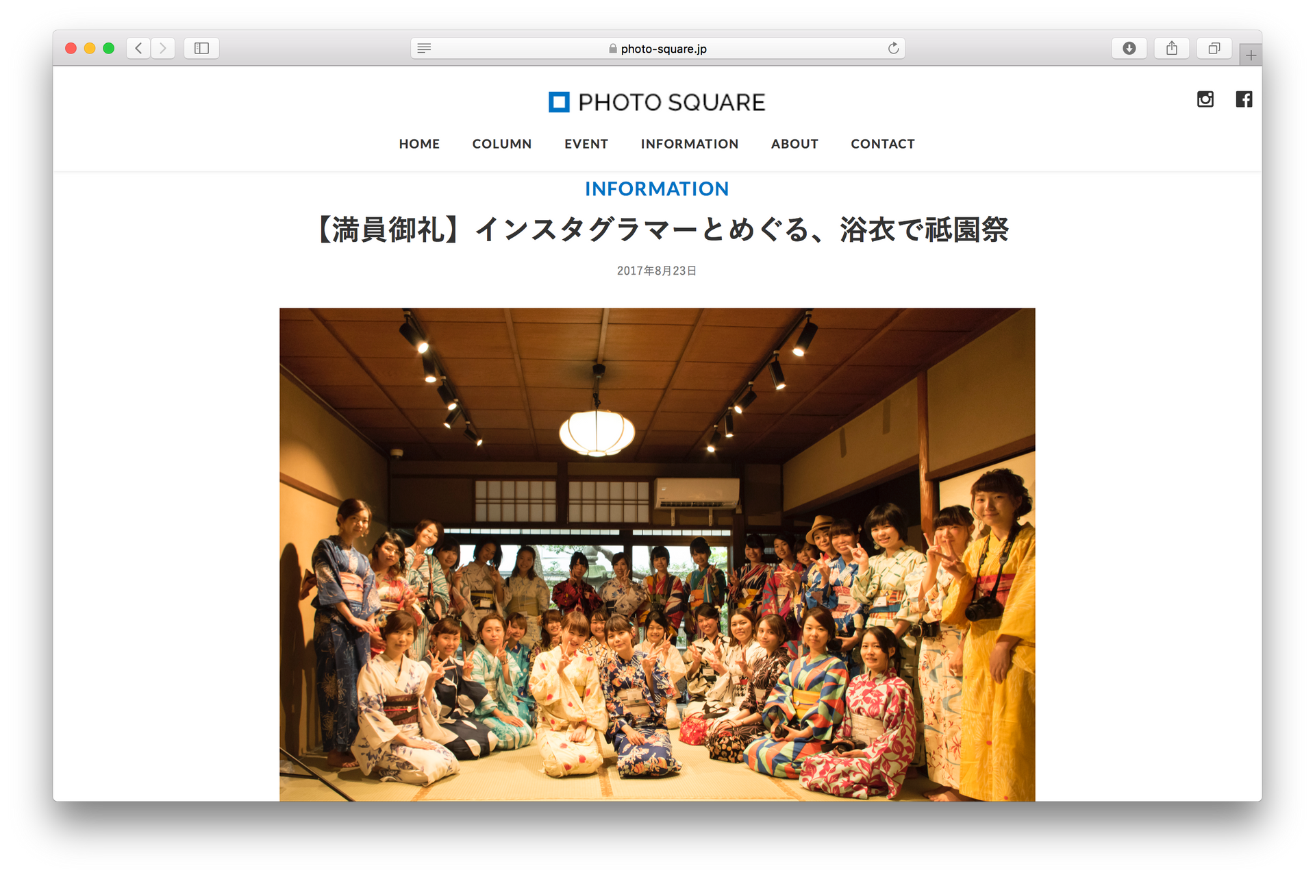 インスタグラマーと巡る祇園祭