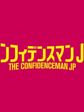 フジテレビ系『コンフィデンスマンJP』美術協力