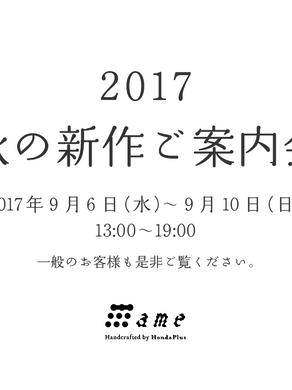 秋の新作ご案内会 2017