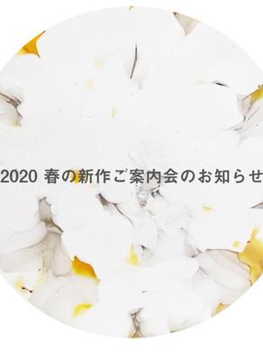春の新作ご案内会 2020