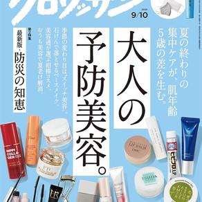 雑誌掲載のお知らせ クロワッサン 2020年9月10日号