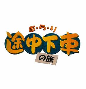 日本テレビ系『ぶらり途中下車の旅』ご紹介