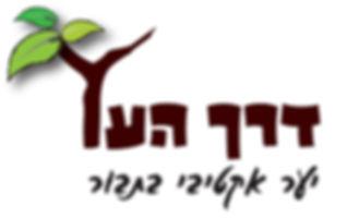 לוגו דרך העץ.jpg