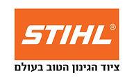 logo sthil.jpg