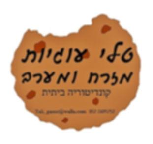 טלי עוגיות לוגו.jpg