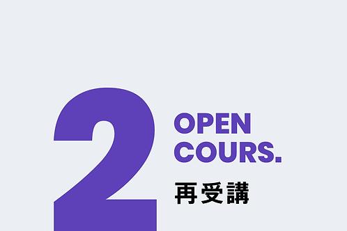 オープンコース:再受講