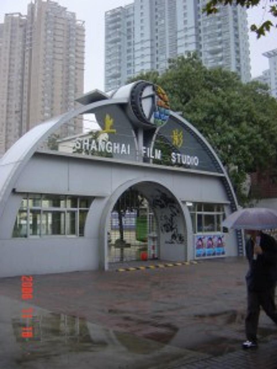 Shanghai Film Studio (photo by gumbase)