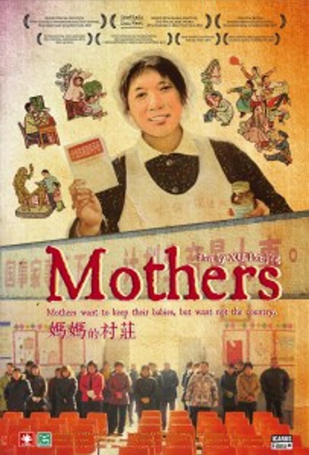 Mothers (dir. Xu Huijing)