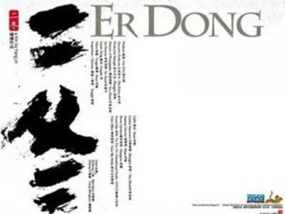 <i>Er Dong</i> spotlighted on China Radio International