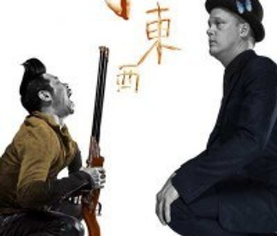 Shelly on Film: Bumping against Boundaries in Chinese Film Culture