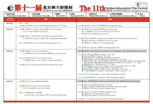 Page 1 of the 2014 Beijing Independent Film Festival Schedule