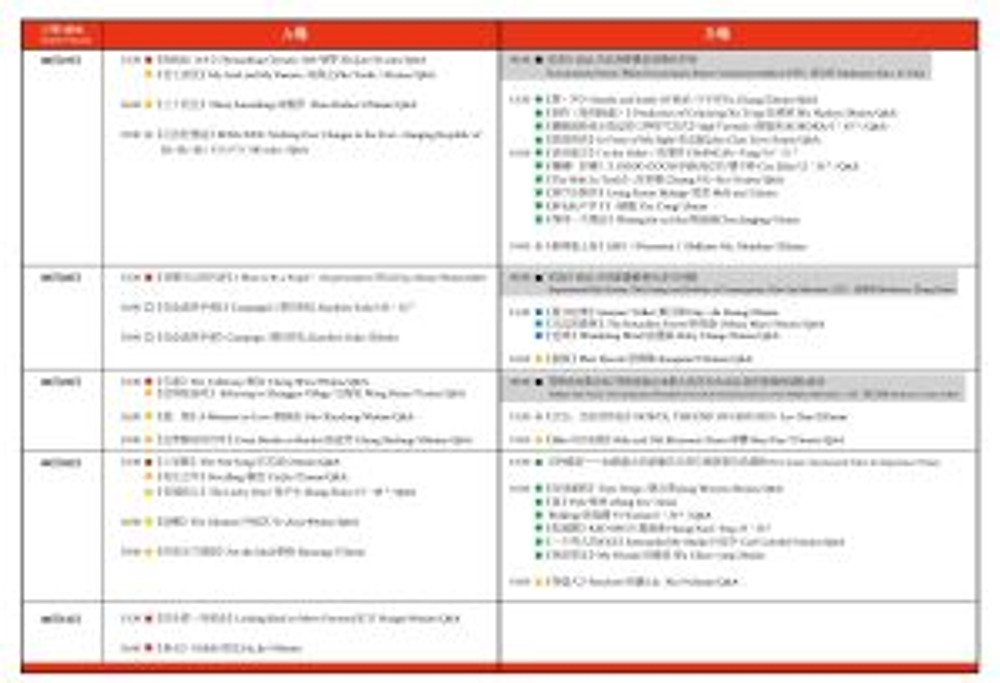 Page 2 of the Beijing International Film Festival Schedule (click to enlarge)