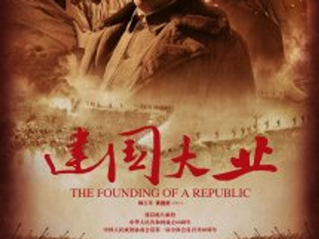 Hail! Hail! Hail! The State of Chinese Cinema, Part One