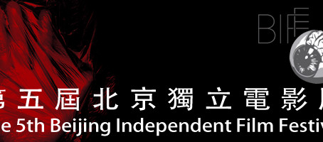 Lineup for the Fifth Beijing Independent Film Festival
