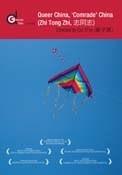 Film Threat Reviews <i>Queer China, 'Comrade China'</i>