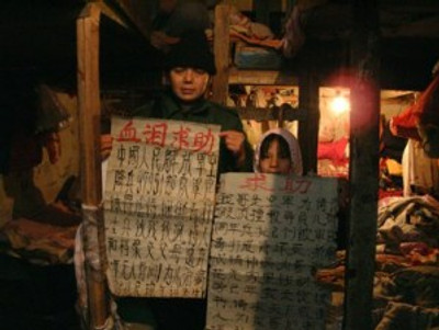 Zhao Liang's <i>Petition</i> screening at Migrating Forms Festival